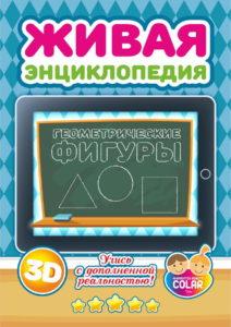 Живая энциклопедия «Геометрические фигуры»