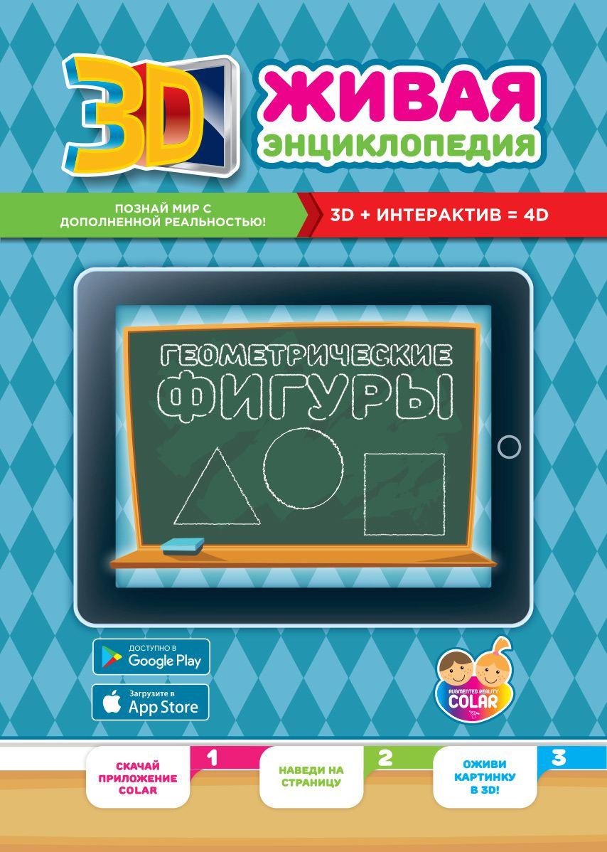 Энциклопедия «Геометрические фигуры»