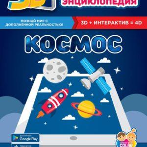Энциклопедия «Космос»