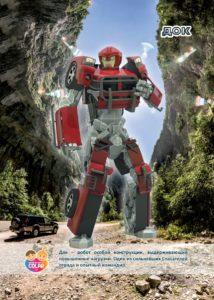 Раскраска «Роботы. Спасатели против разрушителей»