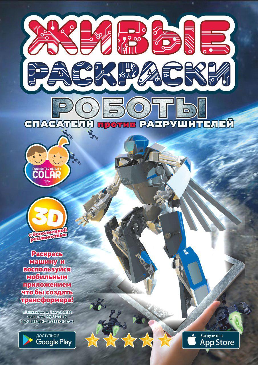 Живая раскраска «Роботы. Спасатели против разрушителей»