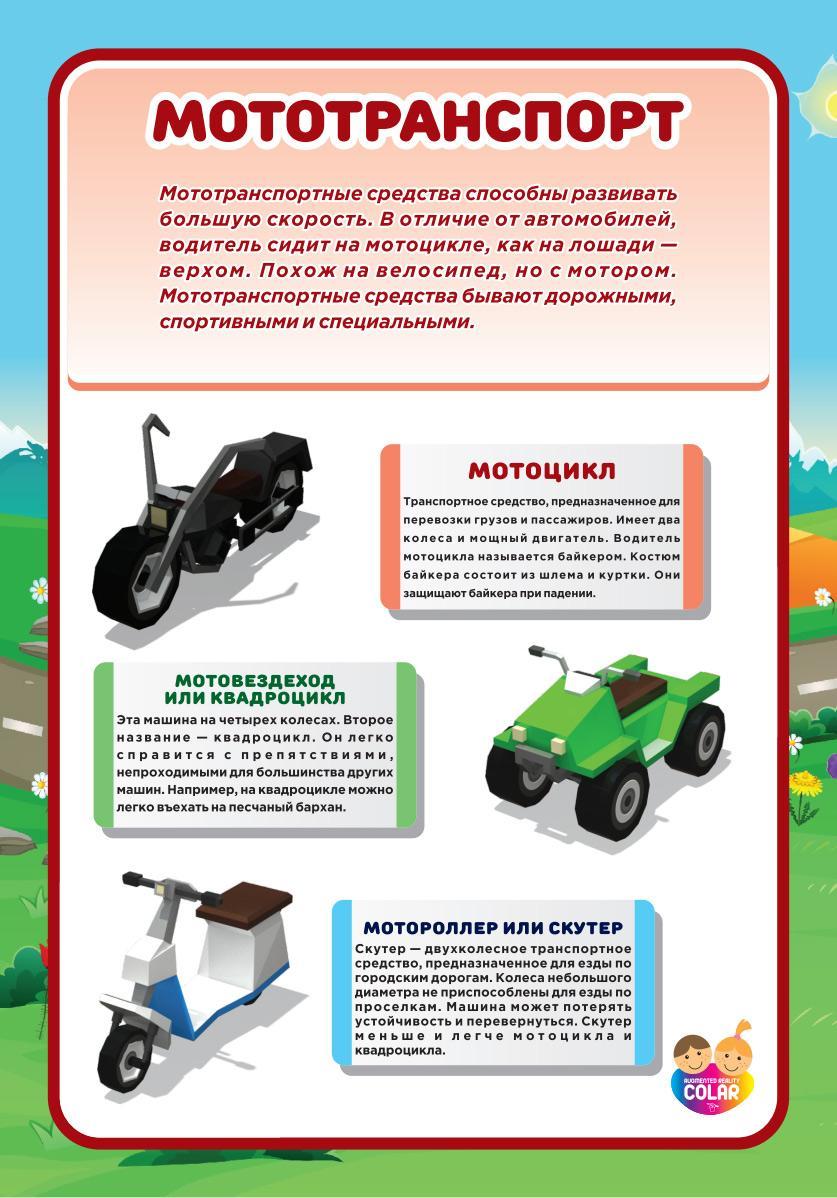 Энциклопедия «Транспорт и техника»