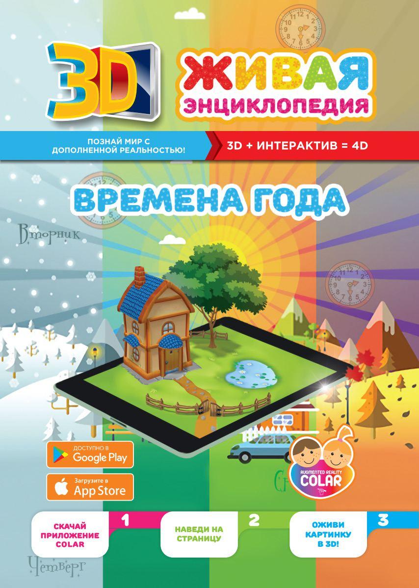 Энциклопедия «Времена года»