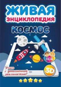 Живая энциклопедия «Космос»