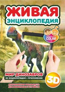 Живая энциклопедия «Мир динозавров»