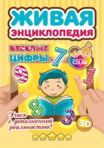 Живая энциклопедия «Веселые цифры»