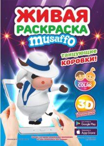 танцующие коровки