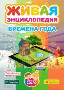 Живая энциклопедия «Времена года»