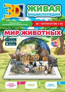 Энциклопедия «Мир животных»