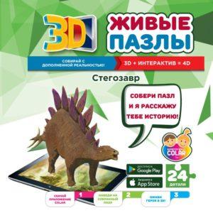 Живой пазл «Стегозавр»