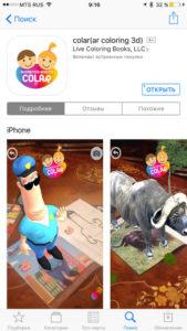 Скриншот мобильного приложения COLAR