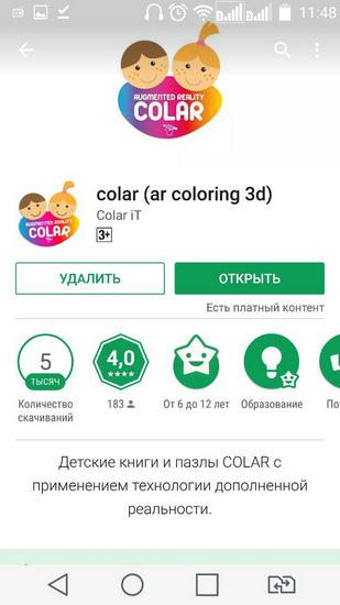 Инструкция к приложениям ColAR